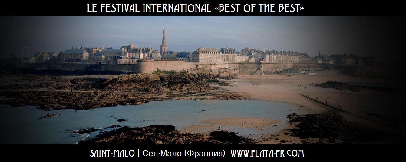 LE FESTIVAL INTERNATIONAL «BEST OF THE BEST»